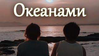 [Здесь есть тот,кого я люблю] ► океанами стали