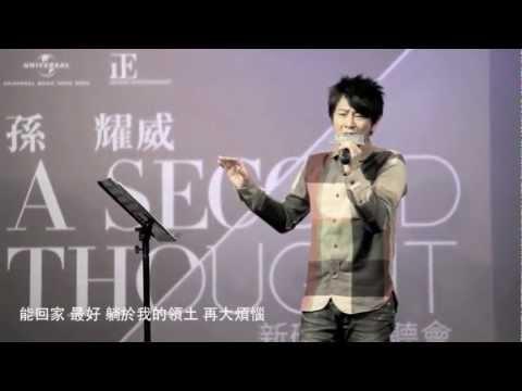 孫耀威 Eric Suen -《回家》(official lyric video)