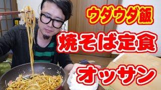 【ウダウダ飯】なみえ焼そば定食とオッサン。【飯動画】【Japanese Food】【EATING】【食事動画】