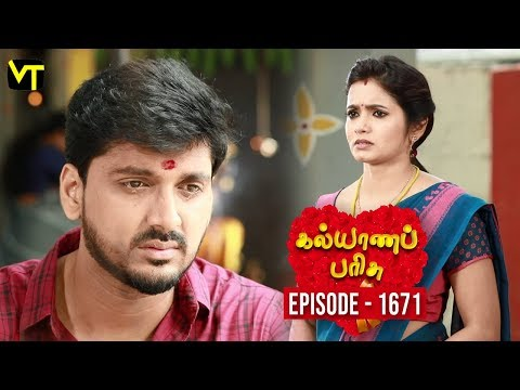 Kalyana Parisu Tamil Serial Latest Full Episode 1671 Telecasted on 30 August 2019 in Sun TV. Kalyana Parisu ft. Arnav, Srithika, Sathya Priya, Vanitha Krishna Chandiran, Androos Jessudas, Metti Oli Shanthi, Issac varkees, Mona Bethra, Karthick Harshitha, Birla Bose, Kavya Varshini in lead roles. Directed by P Selvam, Produced by Vision Time. Subscribe for the latest Episodes - http://bit.ly/SubscribeVT  Click here to watch :   Kalyana Parisu Episode 1670 https://youtu.be/SRXxWRwBl_0  Kalyana Parisu Episode 1669 https://youtu.be/RJyg3YC6GkI  Kalyana Parisu Episode 1668 https://youtu.be/iNCv-deZNXc  Kalyana Parisu Episode 1667 https://youtu.be/8CZir248pIk  Kalyana Parisu Episode 1666 https://youtu.be/R_9rPh-OUW8  Kalyana Parisu Episode 1665 https://youtu.be/Gqhr5qx9Y24  Kalyana Parisu Episode 1662 https://youtu.be/tjoJ9LUxdBU  Kalyana Parisu Episode 1661 https://youtu.be/8zehZNSbZaw  Kalyana Parisu Episode 1660 https://youtu.be/Zzu3XBZkrbY  Kalyana Parisu Episode 1659 https://youtu.be/JVNZ-ifPQek  Kalyana Parisu Episode 1658 https://youtu.be/_xhLuTsoLTY   For More Updates:- Like us on - https://www.facebook.com/visiontimeindia Subscribe - http://bit.ly/SubscribeVT