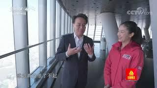 [远方的家]长江行(95) 陆家嘴:中国改革开放前沿之地| CCTV中文国际