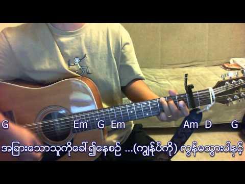 Myanmar Gospel Song: Htun Htun & Sang Pi - Ja Note Khor Par Ei (cover)