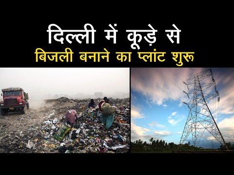 Delhi में Waste से Electricity बनाने का Plant शुरू