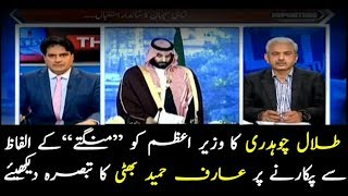 Arif Hameed Bhatti gives analysis on Talal Chaudhary's comments about PM Khan