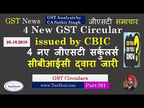 4 New GST Circulars issued on 26.10.2018 : GST News 591