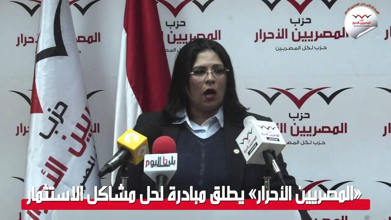«المصريين الأحرار» يطلق مبادرة لحل مشاكل الاستثمار
