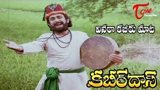 Kabir Das Telugu Movie Songs || Vinara Kabiru Mata Video Song || Vijayachander, Prabha