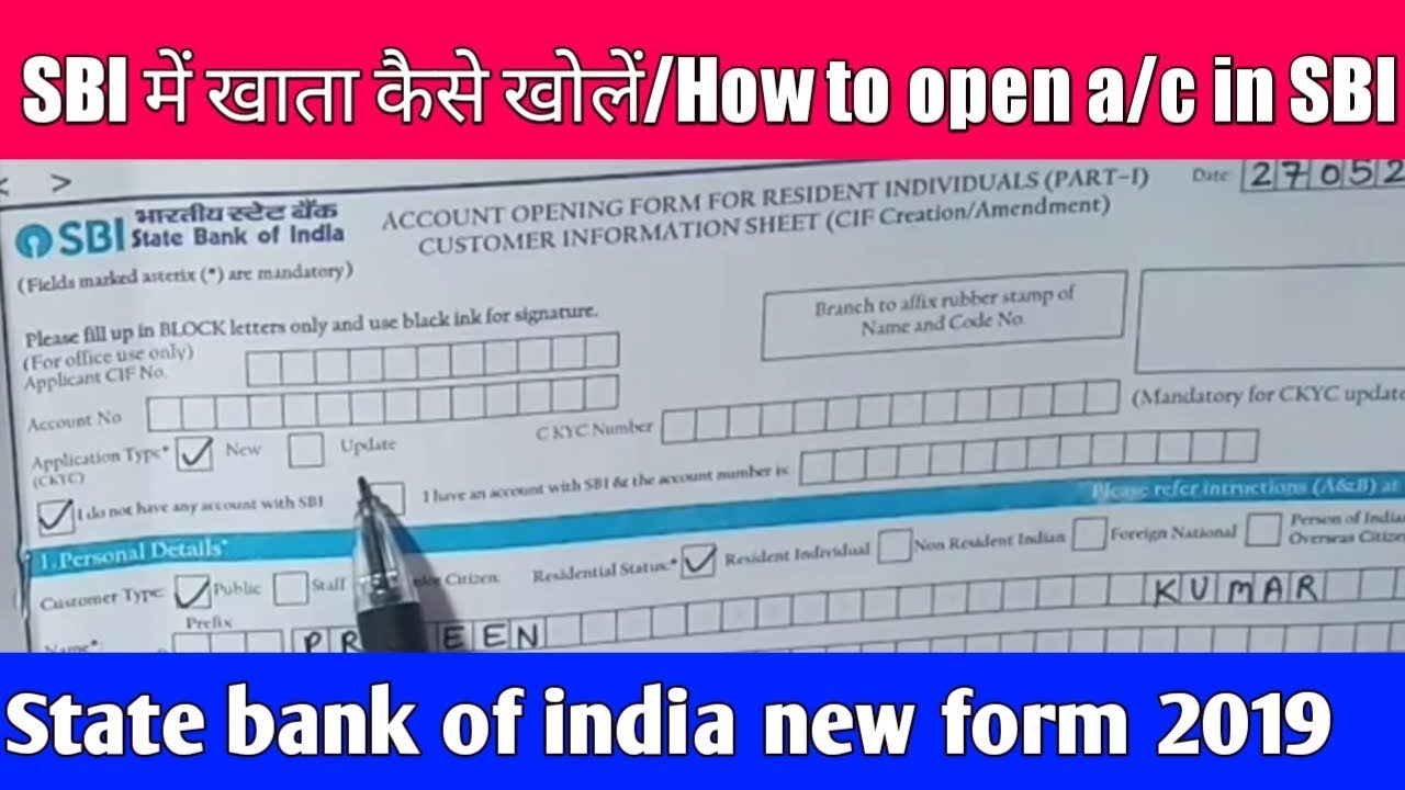 How To Fill Sbi Account Opening Form Sbi म ख त ख लन क फ र म क स भर Youtube