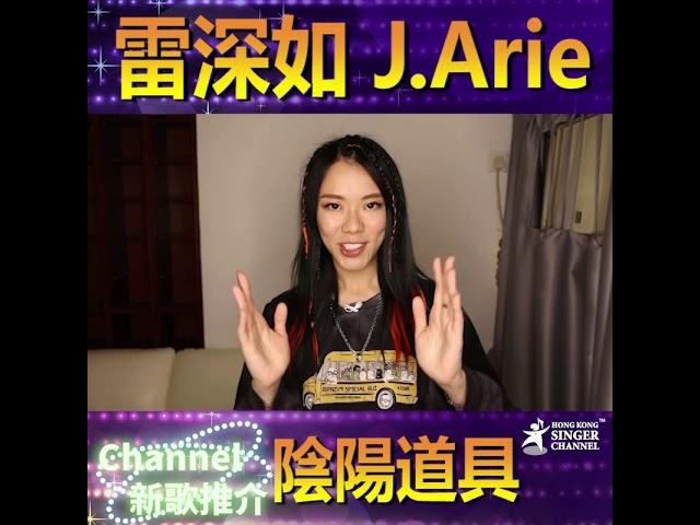 雷深如 J.Arie|陰陽道具|Channel新歌推介❤️