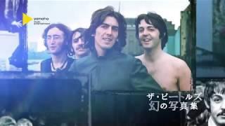 世界で限定1000部しか発刊されなかった幻のザ・ビートルズ写真集が日本...