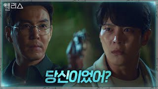 [Reverse Ending] Joo-won, Choi Won-young's gun shot at death crisis?
