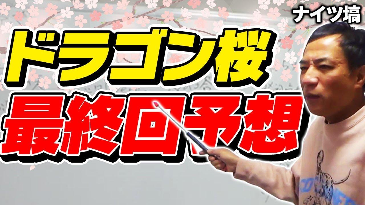 【ナイツ塙】ドラゴン桜の最終回…黒幕はコイツだ!!