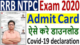 RRB NTPC Admit Card 2020 Download Kaise Kare ¦¦ How to Download RRB NTPC Admit Card 2020 Print
