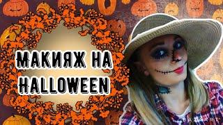 Простой макияж на Halloween - Simple makeup for Halloween 👻 👻👻