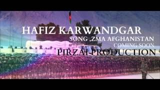 New Song 2014- Zma Afghanistana- ATAN 2014- Attan song- Afghan music 2014-Pakhto/Pashto Music
