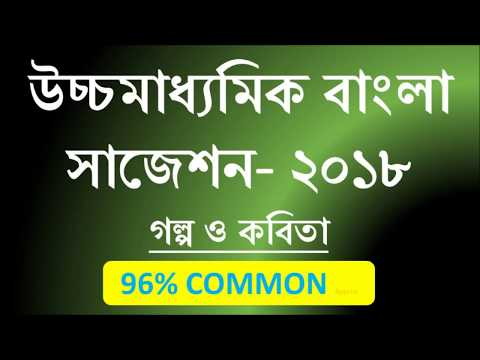 HS 2018 Bengali Suggestion & very Important question । West Bengal Higher Secondary Examination