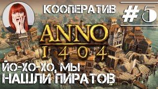Anno 1404 прохождение с Тоникой в Кооперативе [Часть #5]