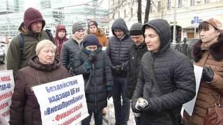 Пикет вкладчиков Внешпромбанка 25.02.2016 г. Москва Что нужно делать! часть 1