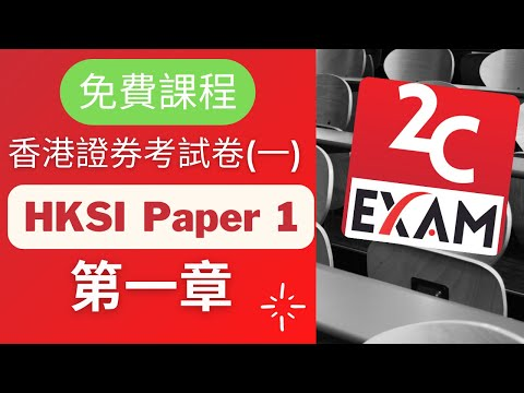證券及期貨從業員資格考試(HKSI) LE Paper 1 課程卷(一) - YouTube