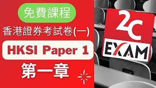 hksi paper 1 第1章 證券及期貨從業員資格考試卷 一 不是past paper 不是pass paper 不是試題 不是精讀 不能download 不能下載 沒有pdf