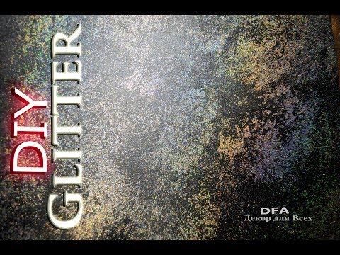 DIY Glitter Walls. DIY блеск стен. Глиттер в интерьере.Красивые стены своими руками Донецк 2019