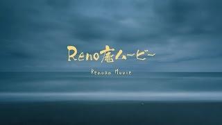 睡眠誘導音楽『Reno Sleep』第3弾 海バージョン 60分 Deep sleep & R...