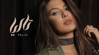 Talia - Ya Tayr (Fairouz cover) تاليا - يا طير