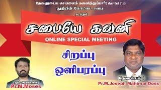 சபையே கவனி   Tamil Christian Message   Online Special Meeting   WEEK 11   VISUVASAM TV