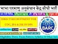 BARC Direct Recruitment 2018 for UDC, JPA & JSK IN DPS at recruit.barc.gov.in or dpsdae.gov.in