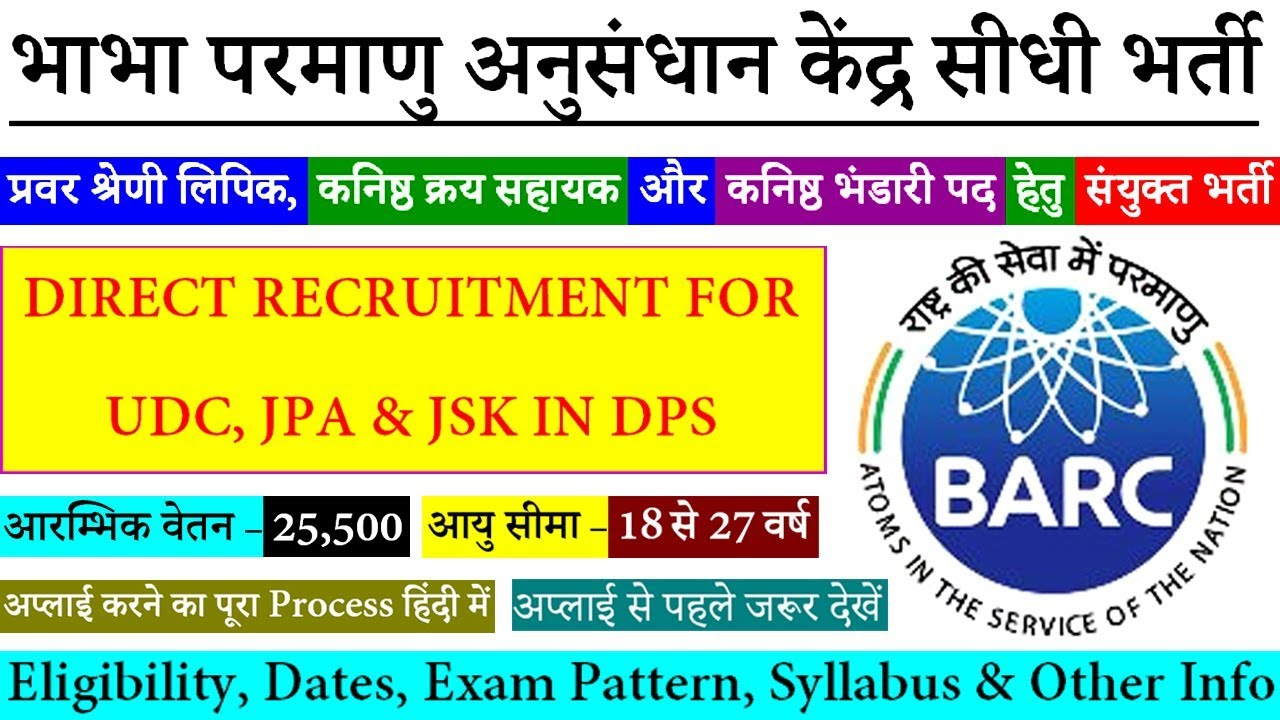 Barc Direct Recruitment 2018 For Udc Jpa Jsk In Dps At Recruit