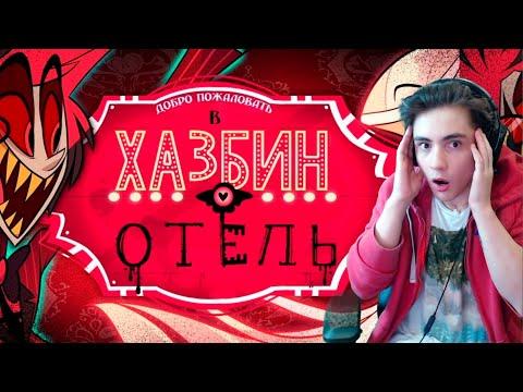 Добро пожаловать в отель Хазбин | HAZBIN HOTEL 1 серия Реакция | Хазбин | Реакция на отель хазбин