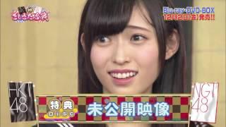 「さしきた合戦 DVD&Blu-ray BOX」ダイジェスト映像 NGT48ver. / NGT48[公式] thumbnail