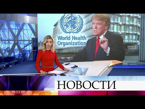 Выпуск новостей в 09:00 от 19.05.2020