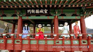 Feel the Rhythm of Korea: City…
