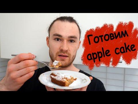 Готовим apple cake / яблочный пирог / разбор рецепта на английском
