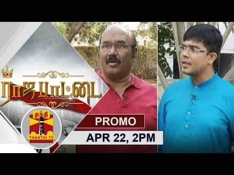 (22/04/2018) Rajapattai   Promo   Exclusive Interview with Minister Jayakumar @2PM   Thanthi TV