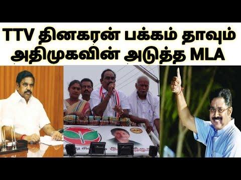 அதிமுக அரசுக்கு ஆப்பு வைக்க பார்க்கும் அடுத்த MLA   ADMK MLA Supports TTV Dinakaran   ADMK