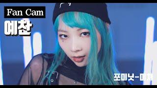 (4K) [직캠] 포미닛(4Minute) - 미쳐 Cover 예찬 (PinkFantasy/핑크판타지)