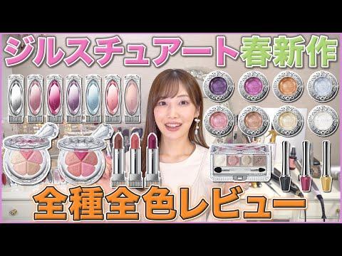 ジルスチュアートの2021春コレクション全種全色レビュー!!