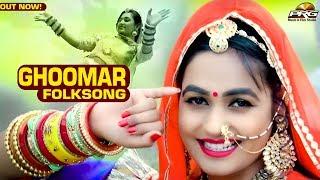 लो सा ट्विंकल सा का नया गीत Ghoomar DJ 2020 - राजस्थान की शान सबसे सुपरहिट लोकगीत एक बार जरूर सुने