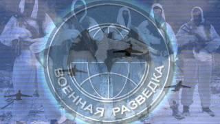 В День Военного Разведчика...