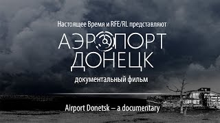 Аэропорт Донецк | Airport Donetsk (English subtitles)