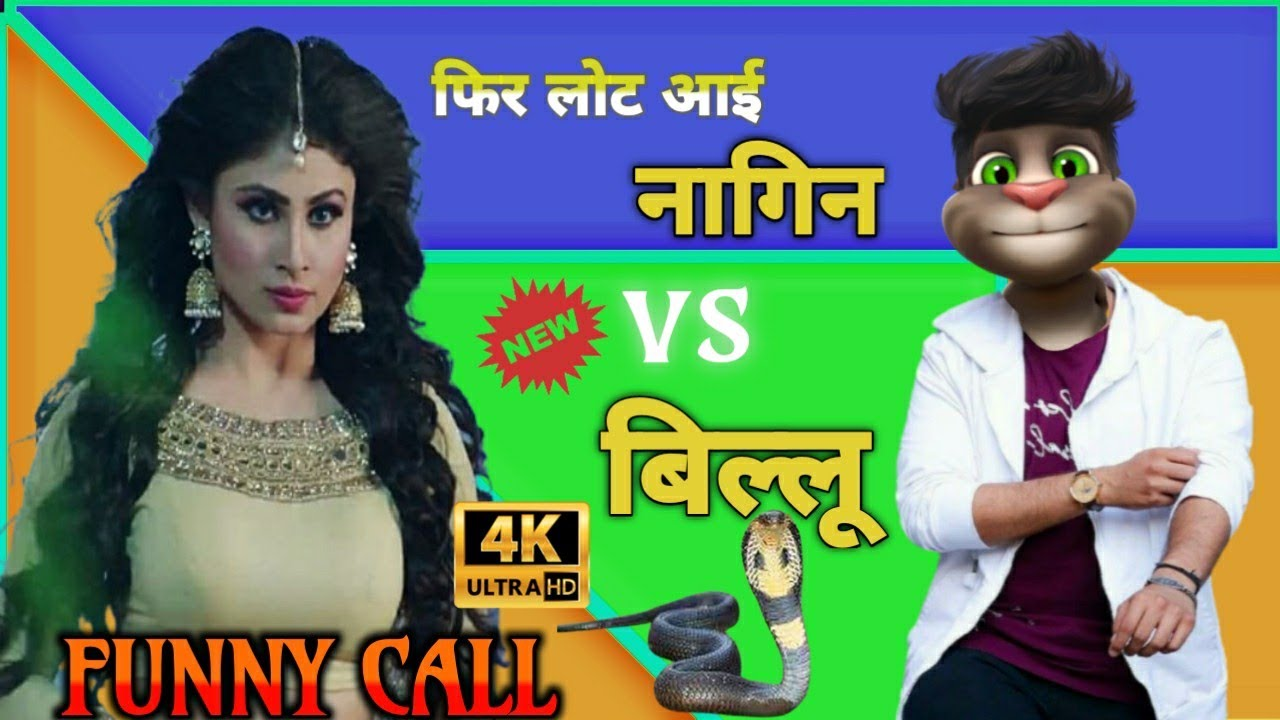"फिर लौट आई ""नागिन""    Mouni Roy Vs Billu    Funny Call    Tv Serial New Episode"