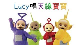 【Lucy】Lucy唱天線寶寶 with 菜喳、魚乾、繁星