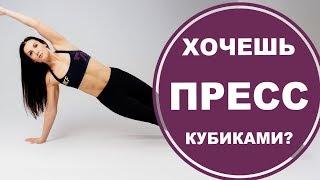 Хочешь плоский живот? Комплекс НА ПРЕСС для тебя! Фитнес-мама Светлана Савичева