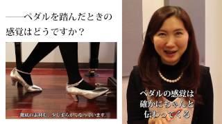 ピアニストの高橋多佳子さんに『アプロディーテ』 の使用感を聞く