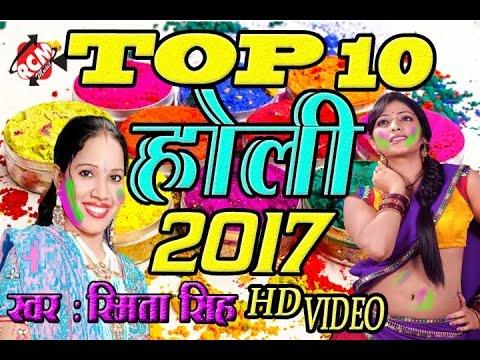 HD # टॉप टेन होली # Top Ten Holi # Smita Singh# Bhojpuri Holi Video 2017