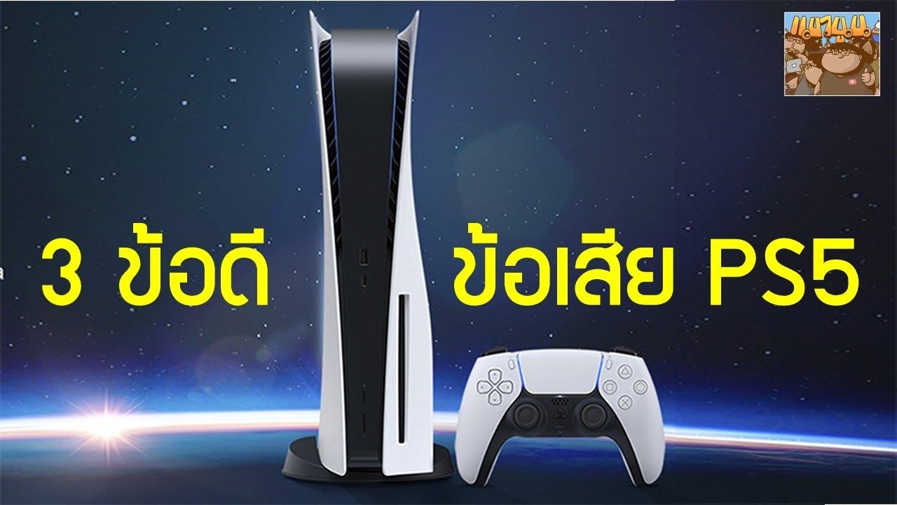 3 ข้อดี 3 ข้อเสีย PlayStation 5