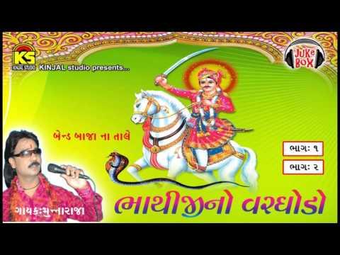 Munna Raja Nonstop Hits Dhamal Song : Bhathiji No Varghodo : Vol : 01 : Audio jukebox