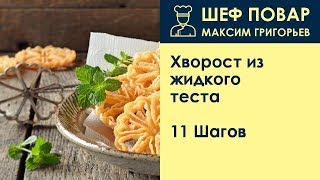 Хворост из жидкого теста . Рецепт от шеф повара Максима Григорьева
